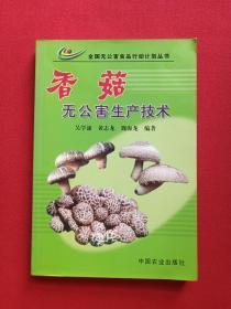 全国无公害食品行动计划丛书《香菇无公害生产技术》2003年1月1版1印(中国农业出版社,吴学谦、黄志龙、魏海龙著)