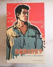 包邮:上美庆祝中国共产党成立95周年特辑:染遍河山旌旗梦【25本】