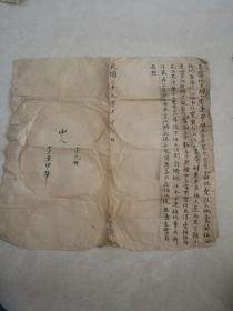 民国29年手写地契