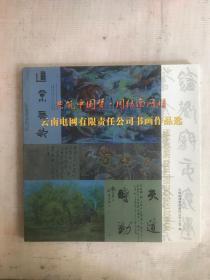 共筑中国梦 同结南网情 云南电网有限责任公司书画作品选