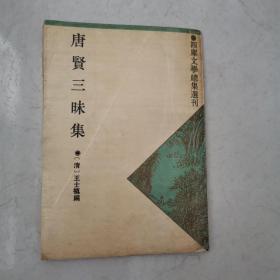 唐贤三昧集
