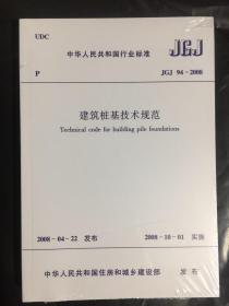 建筑桩基技术规范JGJ94-2018