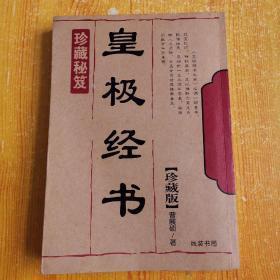 皇极经书 珍藏秘笈