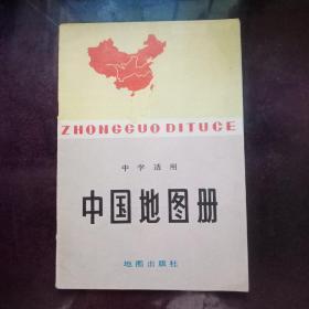 中国地图册中学适用