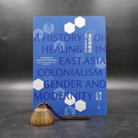台湾联经版  张哲嘉、祝平一等 著《东亚医疗史:殖民、性别与现代性》(锁线胶订)