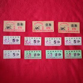 北京语言学院1987年 钱票 11枚