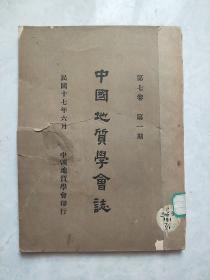 中国地质学会志 第七卷 第一期(民国十七年六月)英文