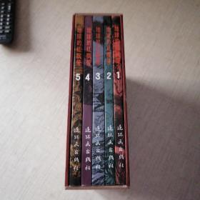 地球的红飘带 连环画全5册 带函套 沈尧伊 签赠 刘继卣之女,品相好