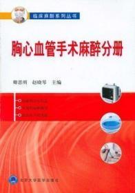 胸心血管手术麻醉分册  卿恩明 北京大学医学出版社 9787565900488/45.00