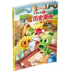 植物大战僵尸2历史漫画 正版 笑江南 编绘 9787514826180