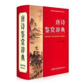 鉴赏词典 正版 主编周啸天 9787801037299