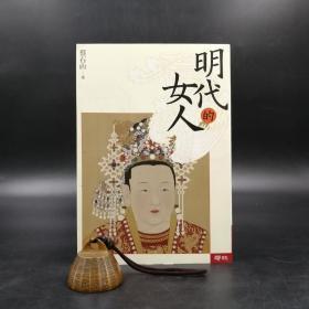 台湾联经版  蔡石山《明代的女人》(锁线胶订)