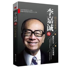 李嘉诚传套装三册 正版 李阳 著 9787551135979