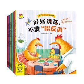 爱上语言表达系列绘本 正版 瑞雅婴童创智中心 9787558051029