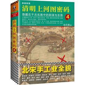 清明上河图密码1-4 正版 冶文彪 著,读客图书 出品 9787559600660