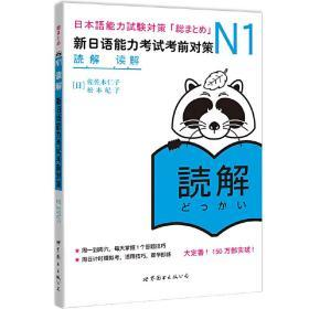 新日语能力考试 正版 (日)佐佐木仁子,(日)松本纪子 著 9787510035005