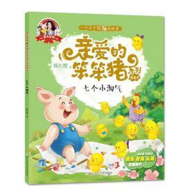 亲爱的笨笨猪系列 4本套装 正版 杨红樱 9787559700773
