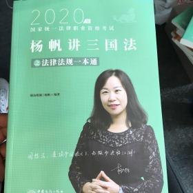 2020杨帆讲三国法之法律法规一本通