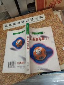 象棋现代布局丛书--仙人指路专集(下)