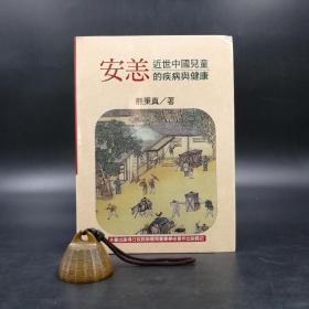 台湾联经版  熊秉真《安恙:近世中国儿童疾病与健康》(精)