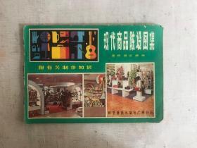 现代商品陈设图集