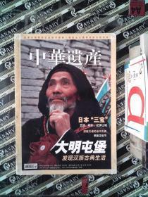 中华遗产 2007.4
