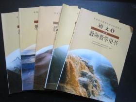 人教版高中语文必修5本教师教学用书  【无光盘,少笔迹】