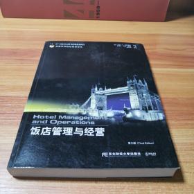 饭店管理与经营(第三版)