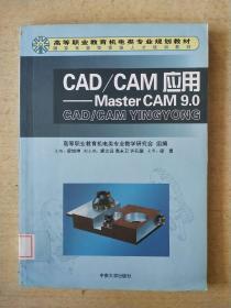 CAD/CAM应用:Master CAM 9.0