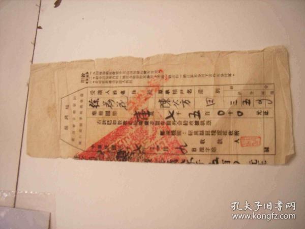 民国37年绍兴县征收推收手续费收据-有有骑缝官印一枚、经办人章一枚-征收机构绍兴县田粮推收所