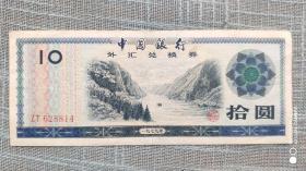 外汇券 10元 长江三峡 1979年  五星火炬水印