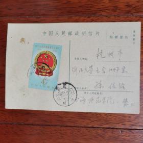 解放初期贴国徽邮票,上海师范大学寄浙江大学,明信片。