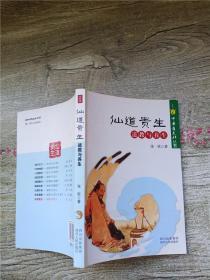 仙道贵生 道教与养生【内有笔迹】