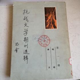 抗战文学期刋选辑(馆藏书)