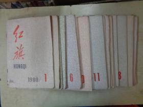 红旗  1980年(1——24期)