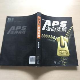 APS走向实践(馆藏,品佳无笔记)