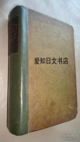 【包邮】1851年出版《塞耳彭自然史》 Natural History of Selborne