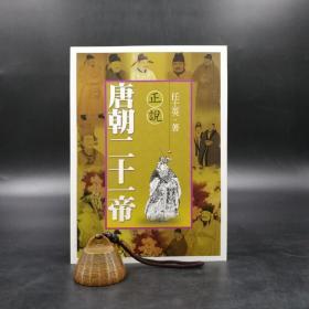台湾联经版  任士英《正说唐朝二十一帝》(锁线胶订)