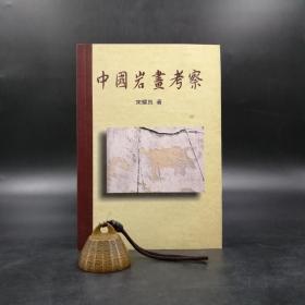 台湾联经版 宋耀良《中国岩画考察》(锁线胶订)