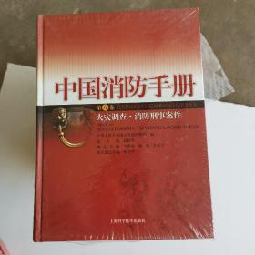 中国消防手册 3 4 5 6 7 8 9 10 11 12 14 (11本合售)都是未开封  精装  大16开