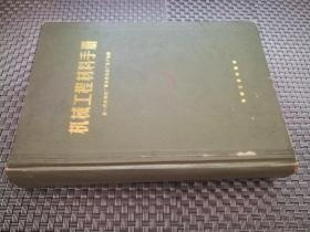 机械工程材料手册《42148》