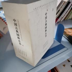 北方私家园林:中国古代建筑知识普及与传承系列丛书·中国古典园林五书