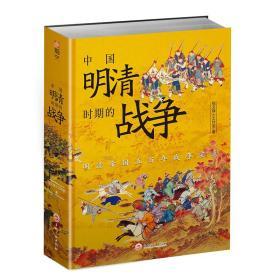 中国明清时期的战争