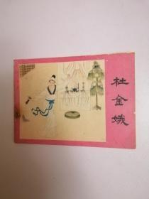 连环画:杜金娥(1984年1版1印)