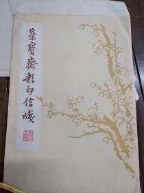 荣宝斋彩印信笺编号0陈师曾花卉笺