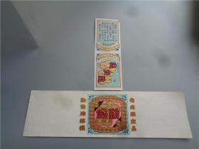 民国时期上海志成电机针织厂勤俭牌线袜商标2种
