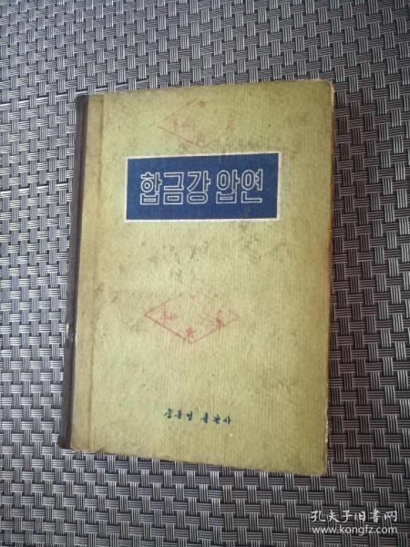韩文原版:合金钢的轧制《41704-10》
