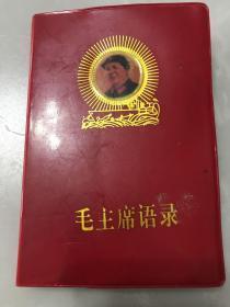 毛主席语录