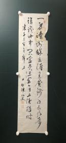 日本回流字画 软片书法   3680