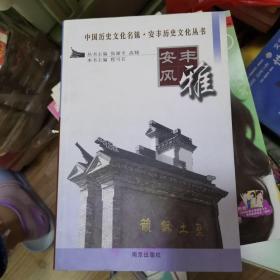 中国历史文化名镇安丰历史文化丛书4本